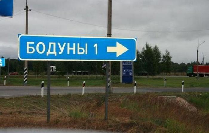 Как село назовешь...