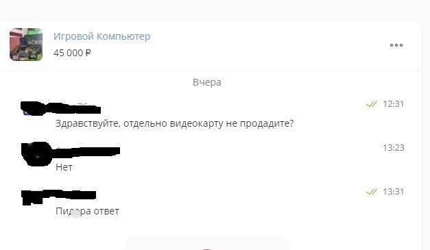 Вежливое общение