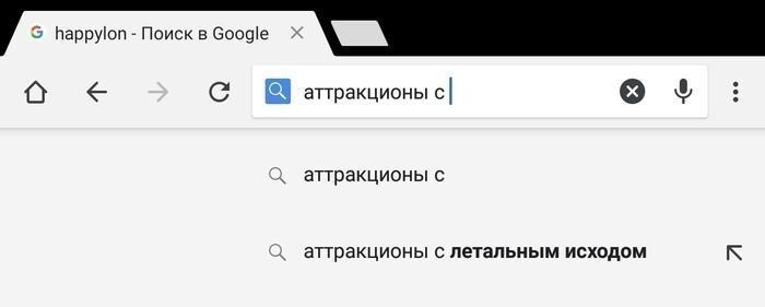 Ой, Гугл, продолжай )))