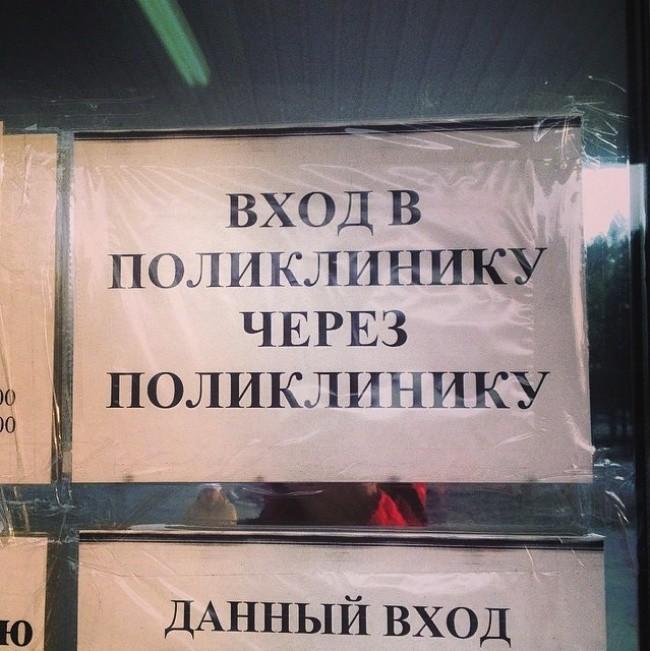 Российские врачи: без юмора - никак