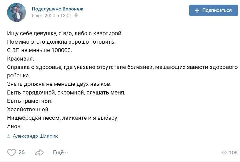 Воронежский парнишка потроллил девушек своим объявлением