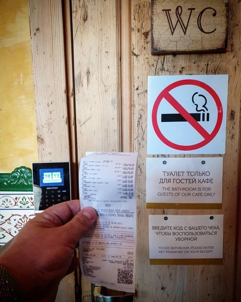 В некоторых крупных сетях предусмотрели этот момент: пройти в туалет можно только по специальному коду на чеке. Такой получают клиенты заведения, оформив заказ. То есть бесплатно сходить в туалет нельзя, за 10 рублей тоже, только оплатив заказ