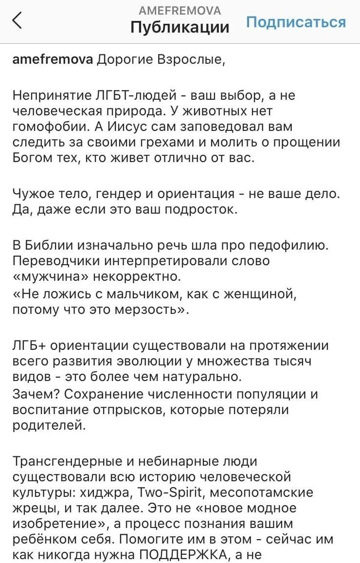 У Анны активная позиция: она выступает в поддержку ЛГБТ, высказывается на тему феминизма, ездит на протестные митинги в Беларусь. У нее также есть возлюбленная, к которой она открыто демонстрирует чувства