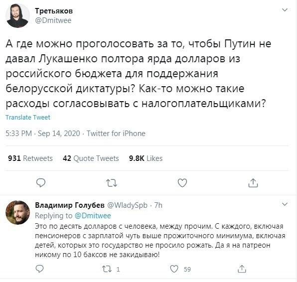 Соцсети на тему встречи Путина с Лукашенко