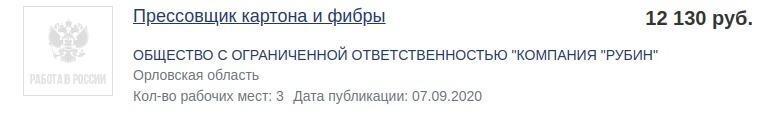 ... 12 130 рублей по факту