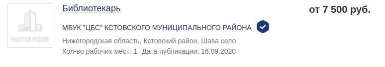 ...7 500 рублей. Даже ниже прожиточного минимума )))