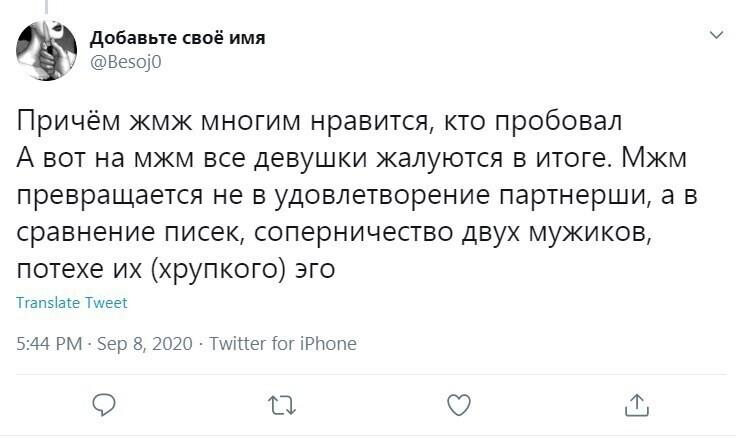 ЖМЖ против МЖМ