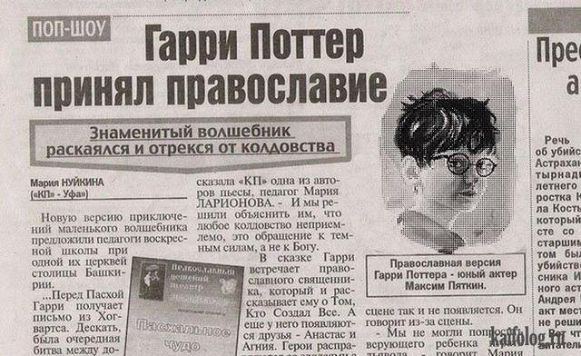 Новостные заголовки, которые мы заслужили