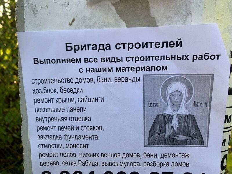 Православная бригада?