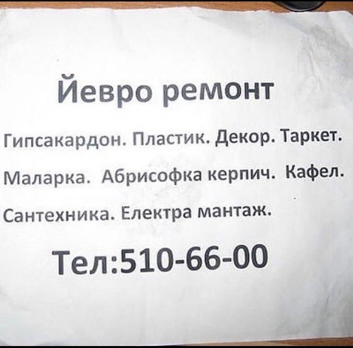 Настоящий йевро ремонт!