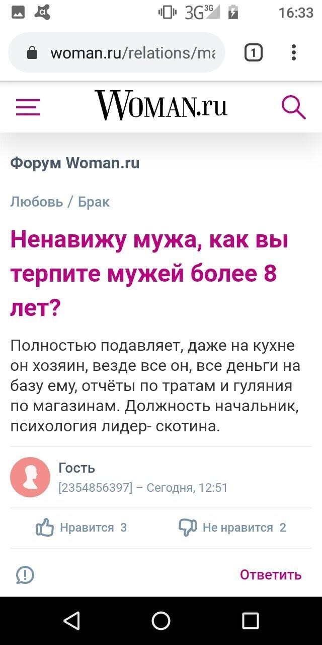 Хотите понять женщину - загляните на женский форум