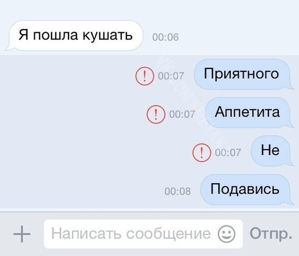 Послания, которые не были доставлены вовремя