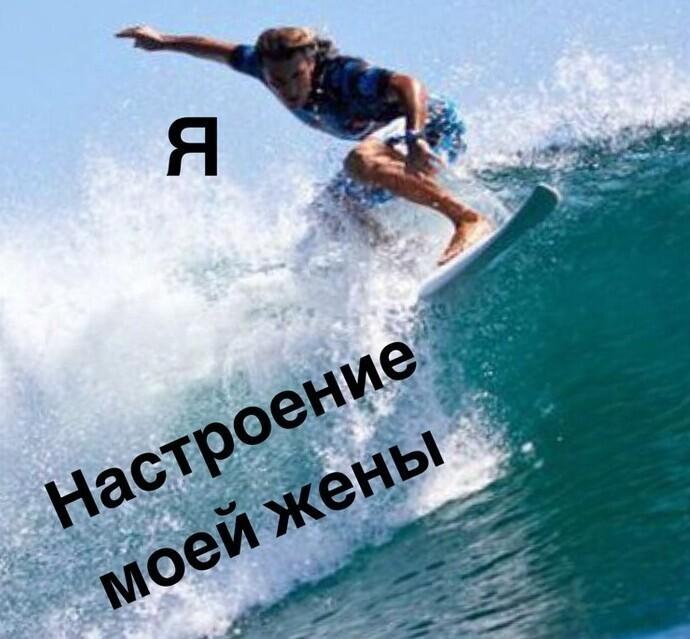 Такой он - серфинг в отношениях