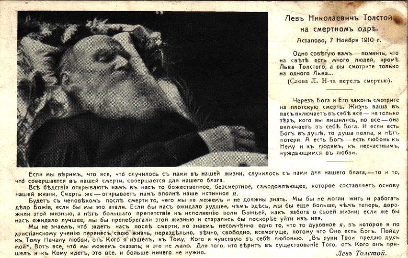 Писатель Лев Толстой. Фото опубликовано в газете