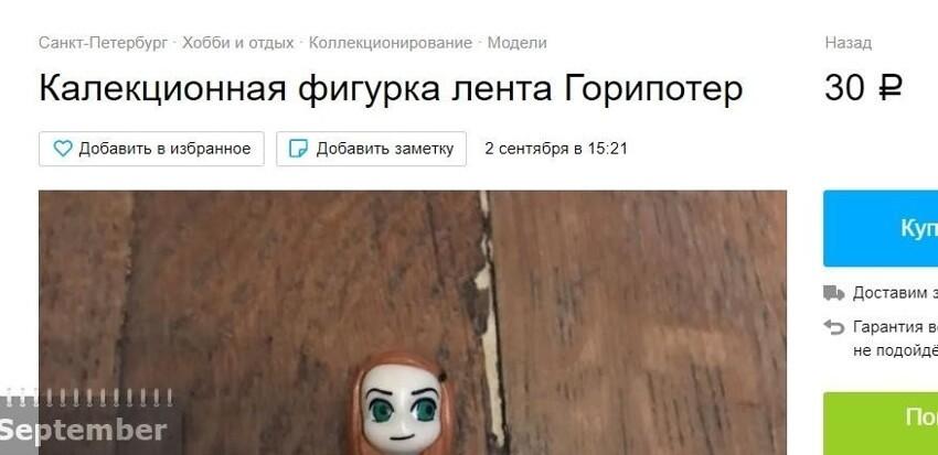 Сюсик-Пупусик в глаз и Горипотер