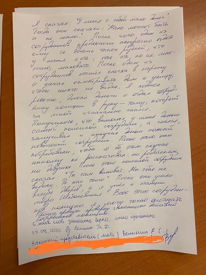 Московский школьник стал жертвой грабителей в форме