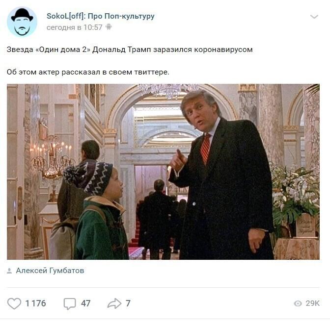 Говорят, что вместе с президентом США заболел еще и какой-то актер