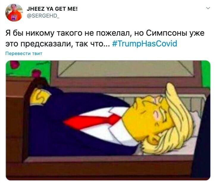 Минутка черного юмора. Если серьезно, то #ТрампЖиви