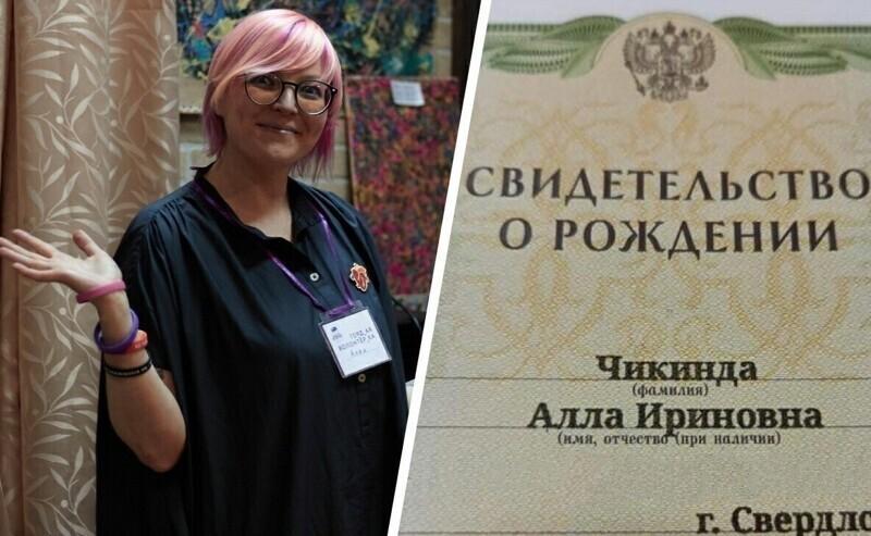 Еще одна феминистка с матчеством в паспорте