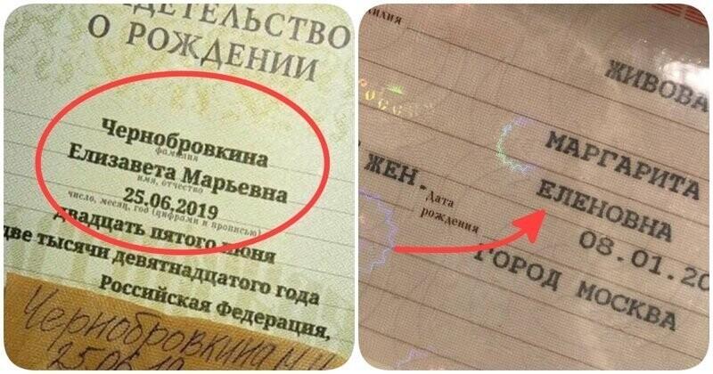 Не отчество, а матчество: 15 примеров матронимов в российских паспортах
