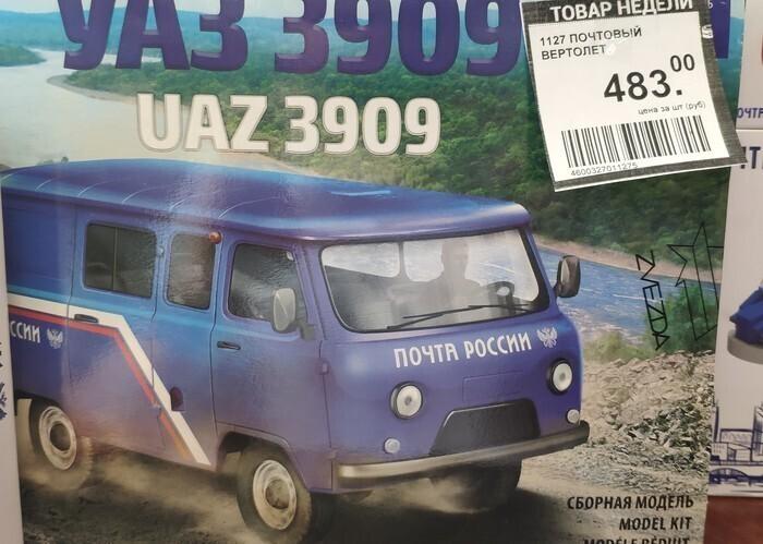 Гречка вместо марок: Почта России сегодня