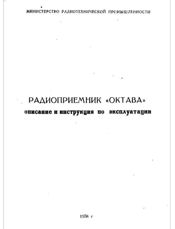 Как писали инструкции к бытовой аудиотехнике в эпоху расцвета СССР