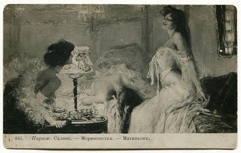 «Морфинистки». Моя любимая открытка. Сюжет, совершенно невозможный в наши дни, но до чего же они дивные, чертовки!
