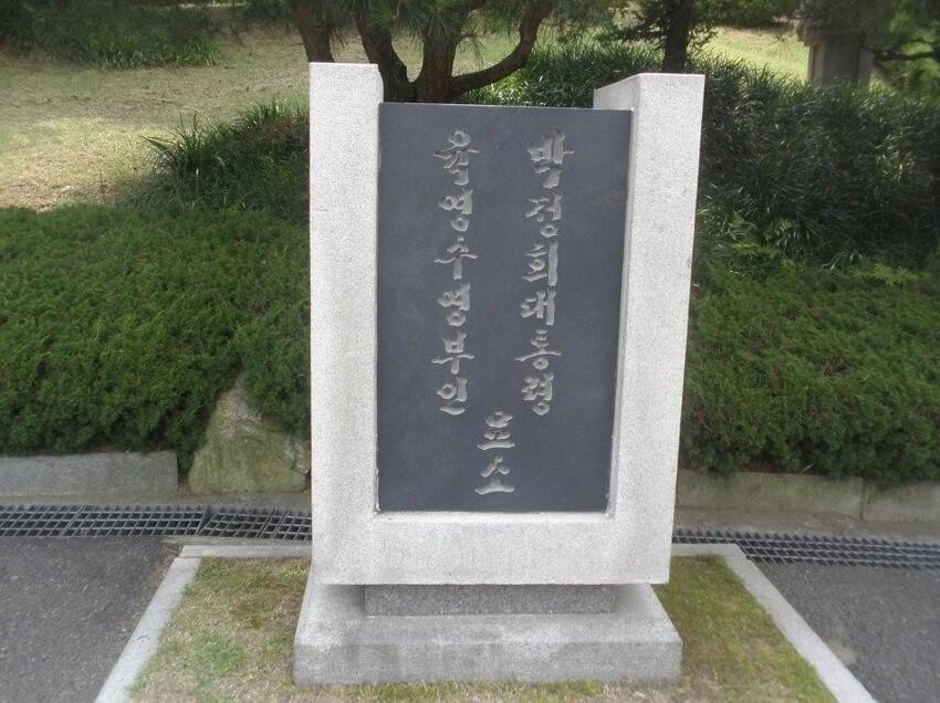 Пак Чон Хи / Южная Корея