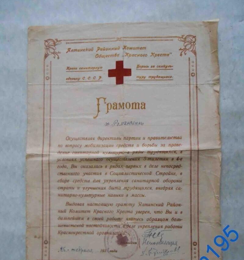 За сбор средств в пользу Красного креста