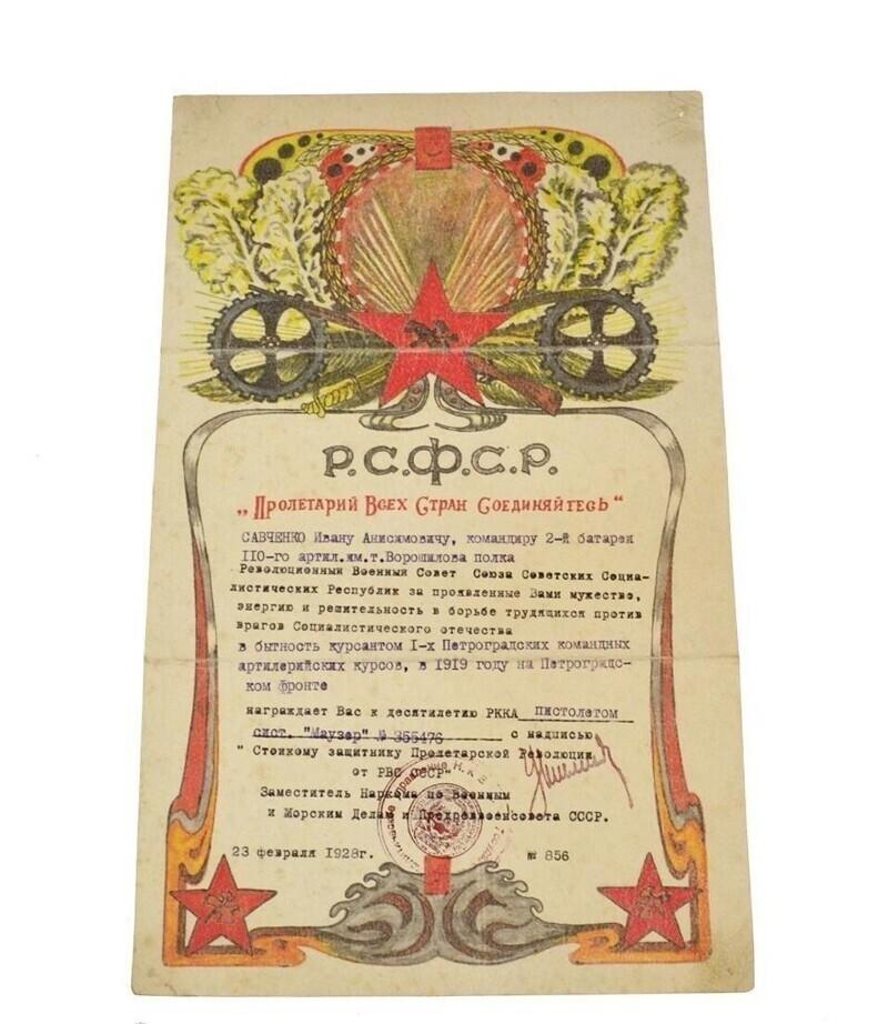Стойкому защитнику пролетарской революции наградной лист на Маузер