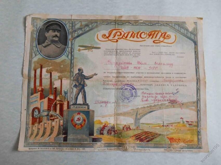 Школа командного состава Исправительных трудовых лагерей УССР ударнику №1