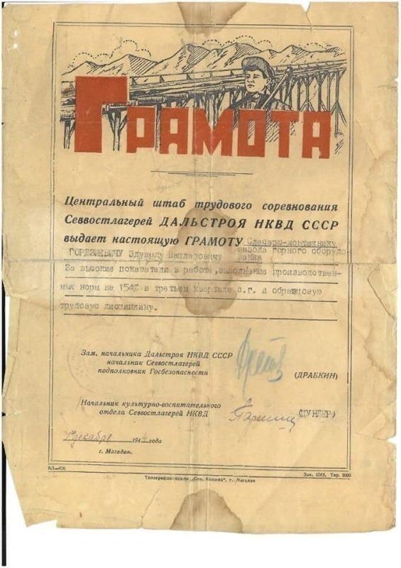 Грамота НКВДшнику за перевыполнение плана