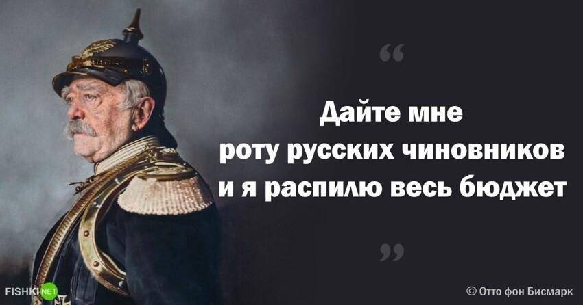Цитаты фон Бисмарка о Пенсионном Фонде России