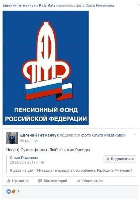 Настоящий логотип ПФР
