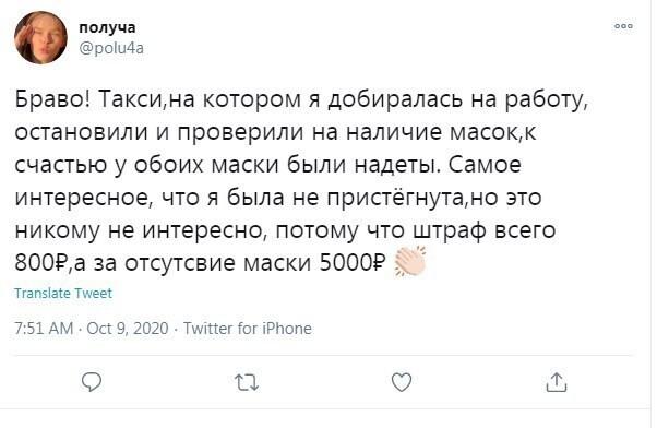 2. В Москве - штраф четыре тысячи рублей за нахождение в магазине без маски и пять тысяч за нарушение правил в общественном транспорте