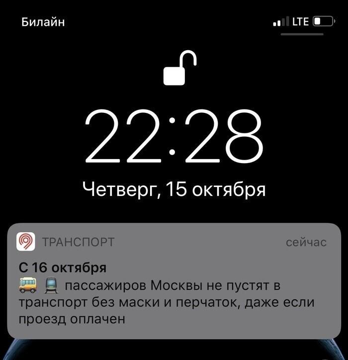 1. Подобные сообщения сейчас получают жители многих регионов России