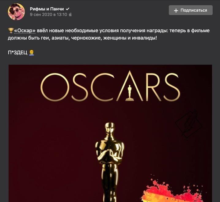 Кстати про Оскар. Все верно, кроме того, что не обязательно все эти группы должны быть в фильме. даже если все актеры будут белые блондины с голубыми глазами, натуралы и не инвалиды, монтировать фильм придется всем тем, о ком Оскар упомянул
