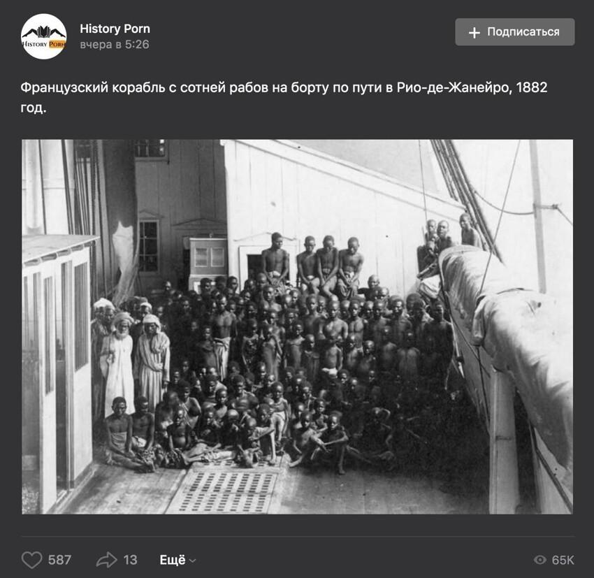 Рабство во Франции отменено в 1848 году, а это корабль, который освобождал рабов - этакий плавучий опорный пункт в Индийском океане