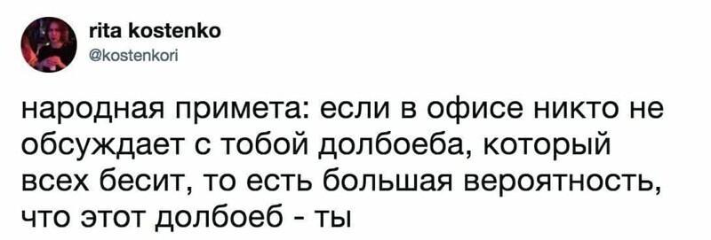 11. Против народных примет не попрешь