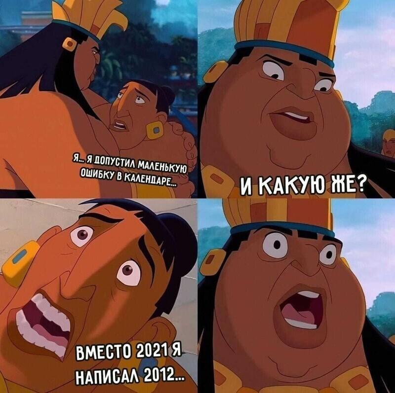 9. Есть версия, что индейцы Майя немного перепутали с годом