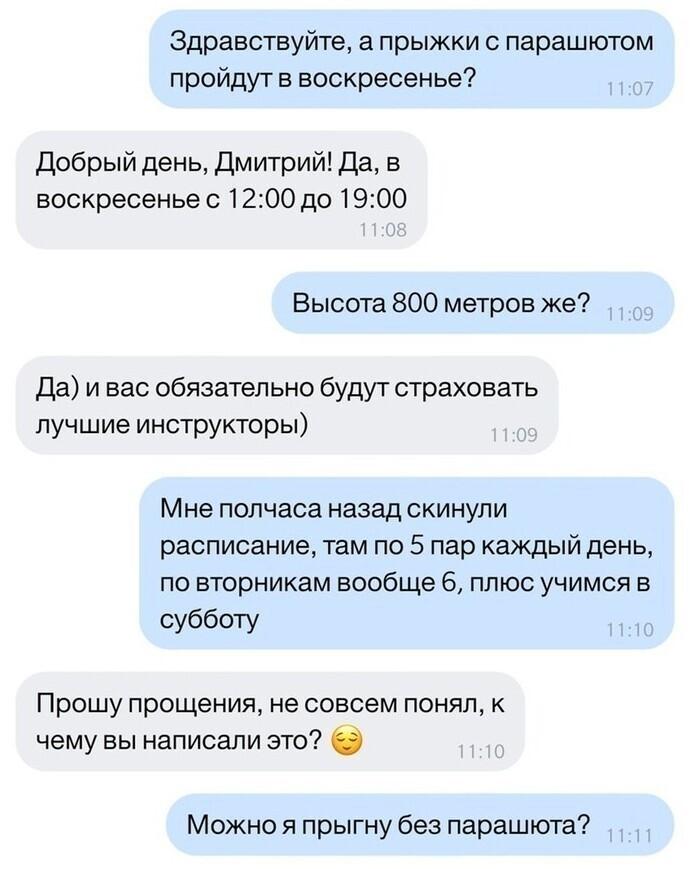 5. Дима, тебя многие понимают
