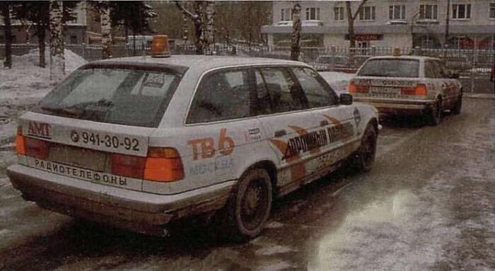 """Автомобили телепередачи """"Дорожный патруль"""", 1996 год, Москва"""