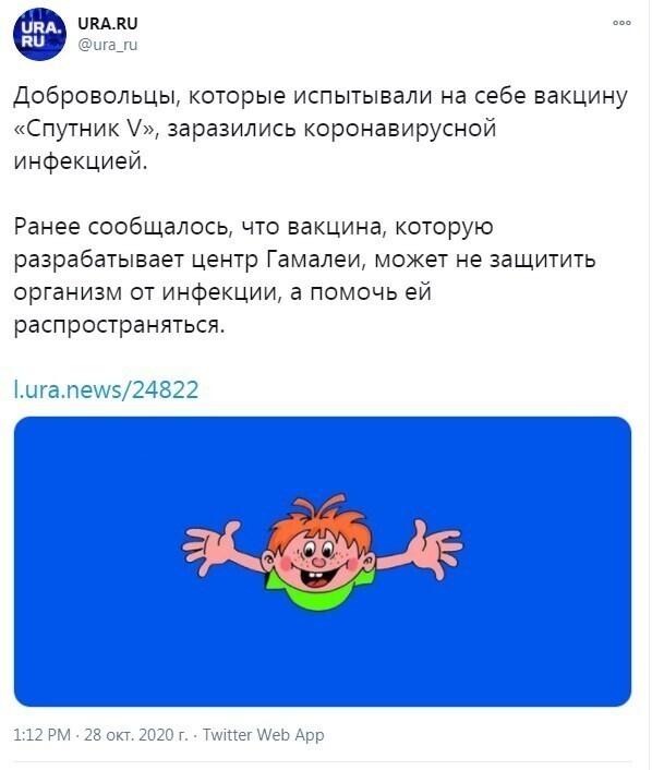 4. Сегодня даже ленивый в курсе про этот провал российской вирусологии. P.S. По информации СМИ