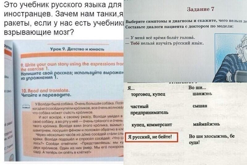 Русский для иностранцев: 25+ идиотских примеров из разговорника