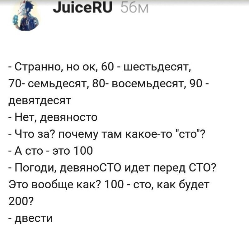 Русские числительные: с наскоку не возьмешь