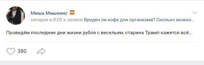 Как думаете, рубль тоже... всё?