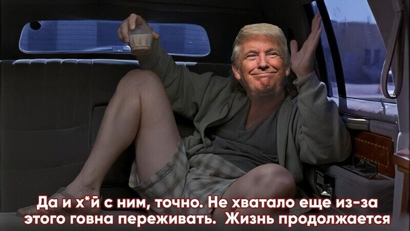Мистер Трамп, пора прощаться?