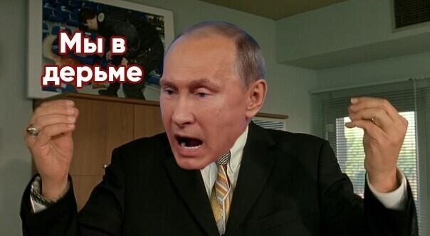 Поговаривают, что Владимир Путин очень расстроен