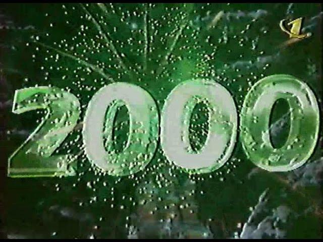 2000 год: уже 20 лет спустя