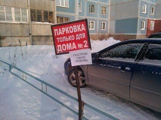 Странная парковка какая-то